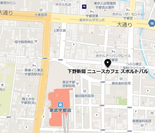 下野新聞NEWSCAFE