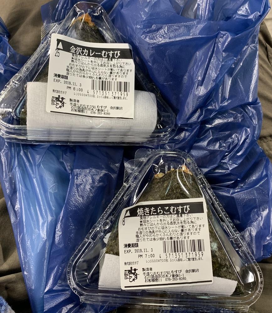 金沢カレーむすび195円