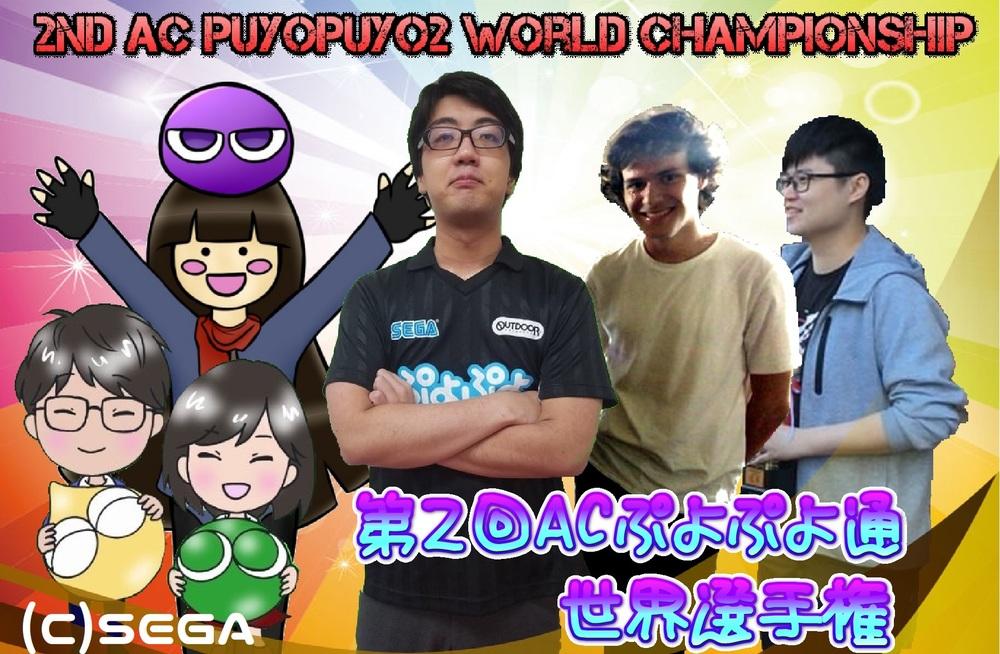 worldchampionship