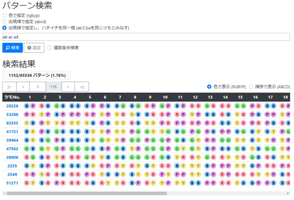 ぷよスポツモ検索