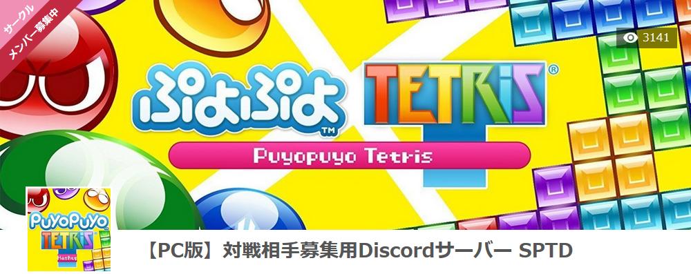 【PC版】対戦相手募集用Discordサーバー SPTD