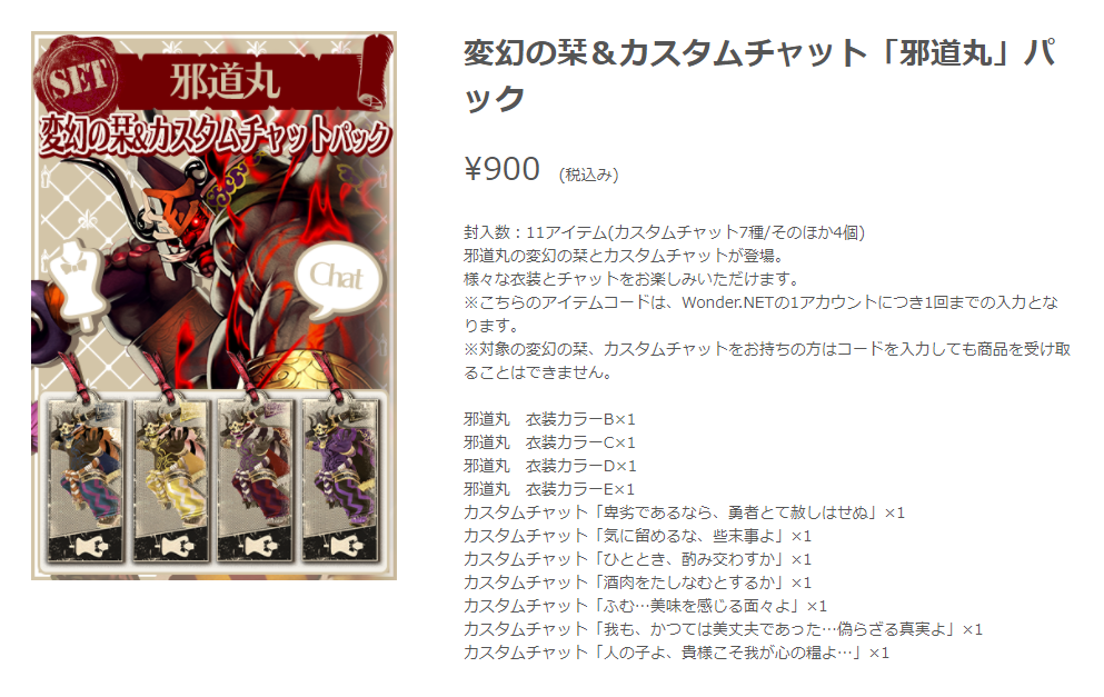 wonder-club.jp/wlw_items/145