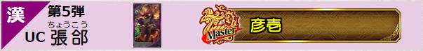 張郃Master