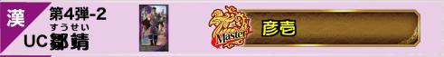 鄒靖Master
