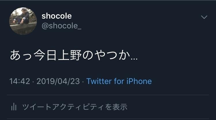 shocole