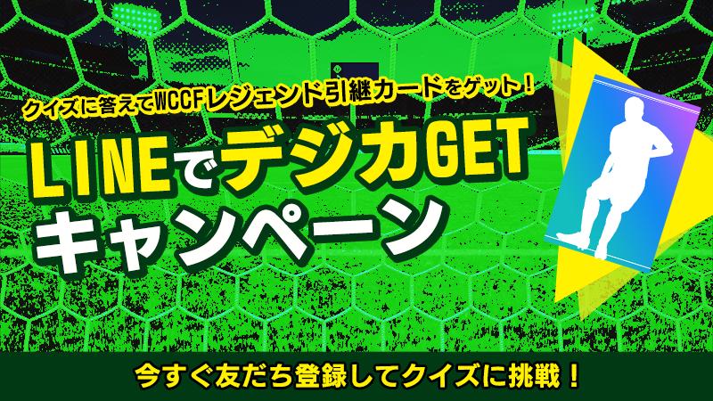 『LINEでデジカGETキャンペーン』開催!
