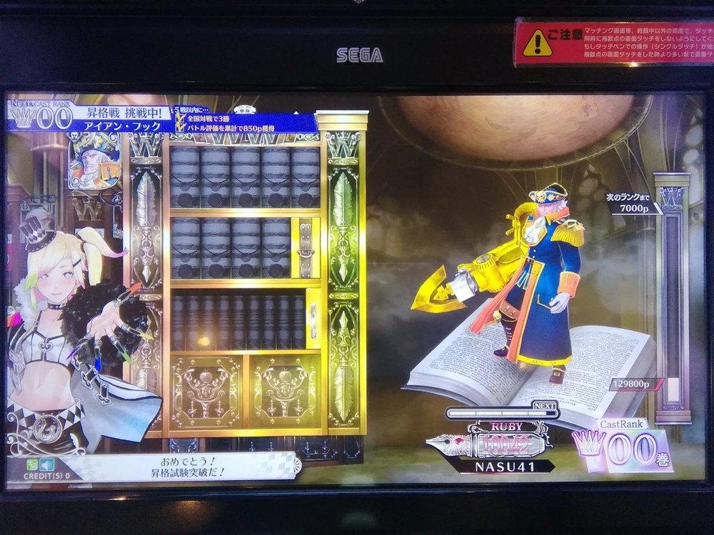 アイアン・フックEX00突破