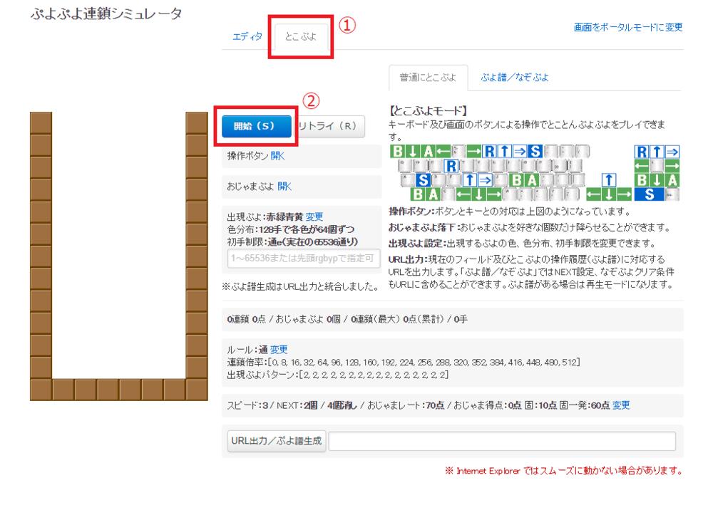 ぷよシミュ01