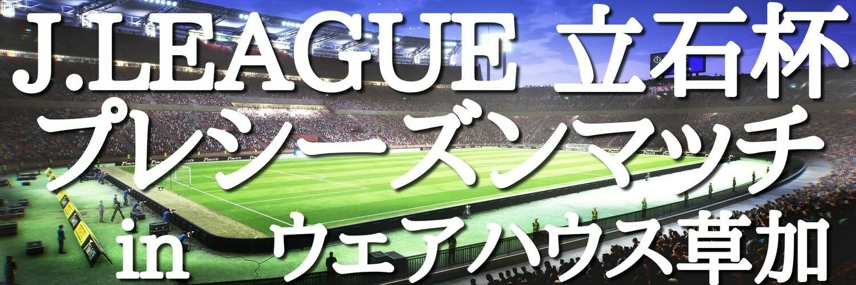 J.LEAGUE立石杯 プレシーズンマッチ