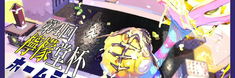 スプラトゥーン2イベント 第4回檸檬堂杯~ホームラン!~Day2 画像