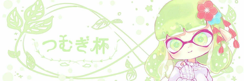スプラトゥーン2イベント つむぎ杯2nd 画像