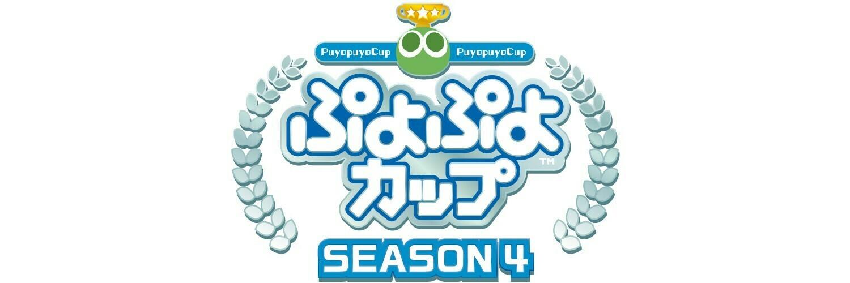 ぷよぷよシーズン ぷよぷよカップ SEASON4 7月 オンライン大会 画像