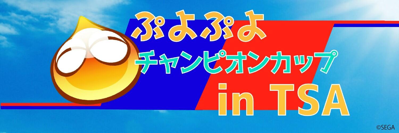 ぷよぷよチャンピオンカップ in TSA