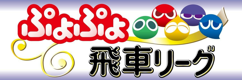 第1期 ぷよぷよ飛車リーグ【switch】
