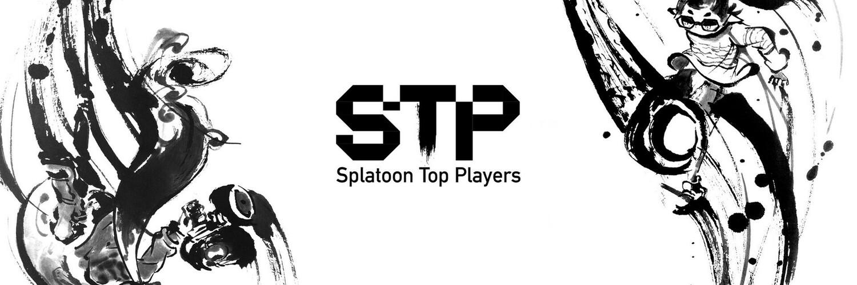 スプラトゥーン2イベント 第二回 STP CUP 画像