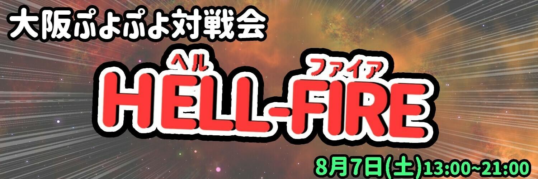 ぷよぷよイベント 第1回 大阪ヘルファイア対戦会 画像