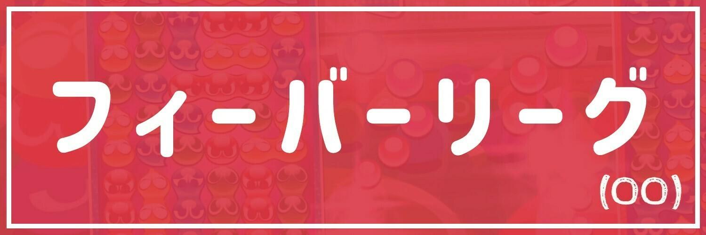 第5回ぷよぷよフィーバーリーグ