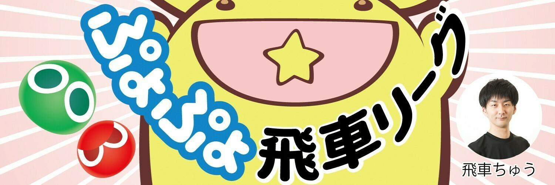 第2期 ぷよぷよ飛車リーグ【switch】