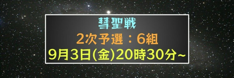 彗ぷよ外伝 #06 for Switch/Online