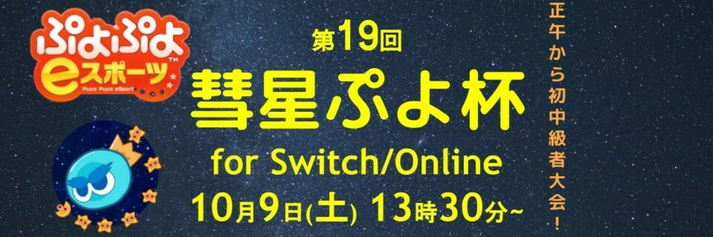 第19回 彗星ぷよ杯 for Switch/Online