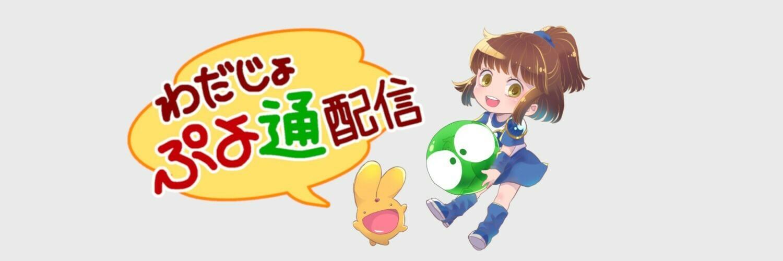 ぷよぷよイベント 第2回ジョイランド大和田ぷよぷよ通交流会 2021/8 画像