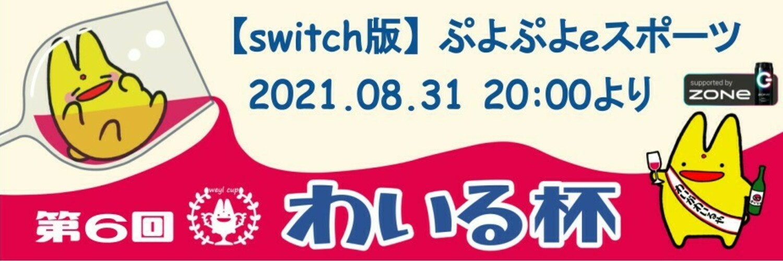 第6回わいる杯 (8/31 switch)