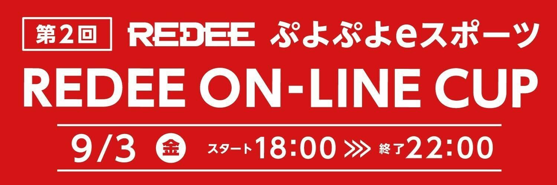ぷよぷよシーズン 第2回 ぷよぷよeスポーツ REDEE-ON-LINECUP 画像