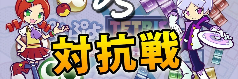 ぷよぷよイベント 【ぷよテト2s】ぷよぷよ vs テトリス対抗戦! 画像
