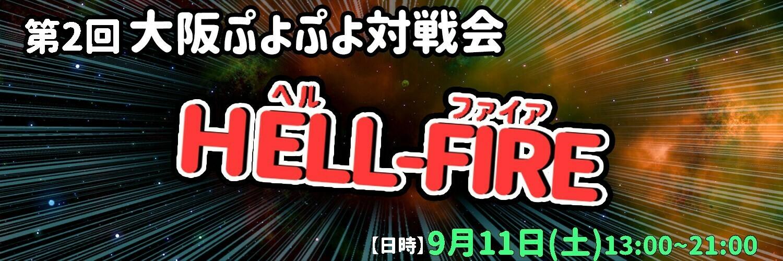 ぷよぷよイベント 第2回 大阪ヘルファイア 対戦会 画像