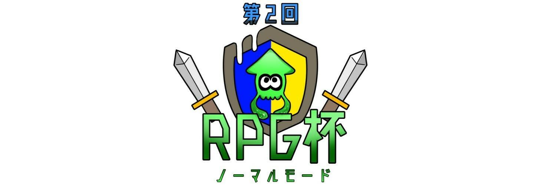 スプラトゥーン2イベント 第2回 RPG杯 ~ノーマルモード~ 画像