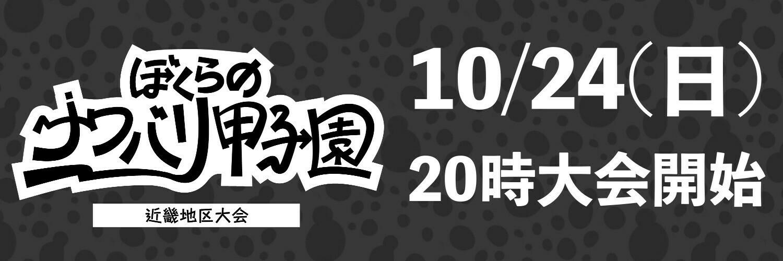 スプラトゥーン2イベント ぼくらのナワバリ甲子園 近畿地区大会 画像
