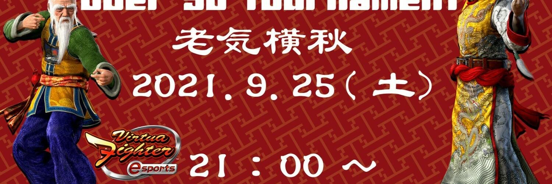 バーチャファイターイベント Over 50 トーナメント~老気横秋~ 画像