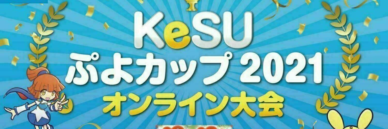 ぷよぷよシーズン 第六回 KeSUぷよカップ2021オンライン(Switch) 画像