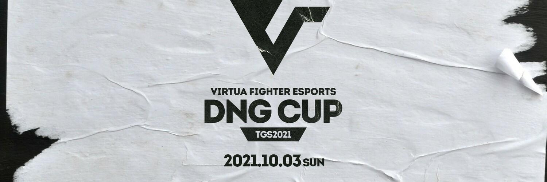 バーチャファイターイベント 【3on3】VFes DNG CUP in TGS2021 画像