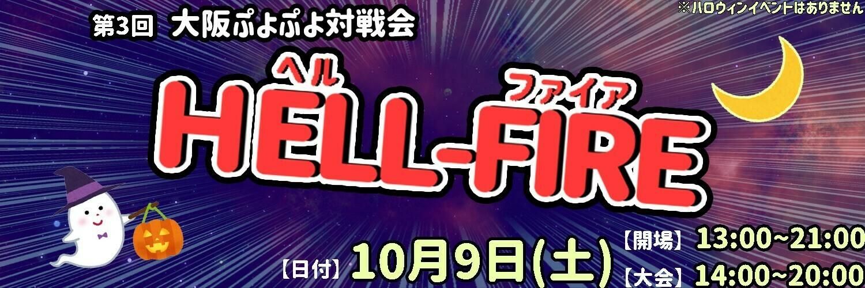 ぷよぷよシーズン 第3回 大阪ヘルファイア 対戦会 画像