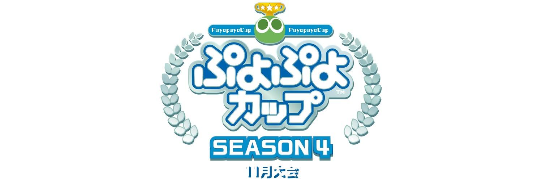 ぷよぷよシーズン ぷよぷよカップ SEASON4 11月大会 画像