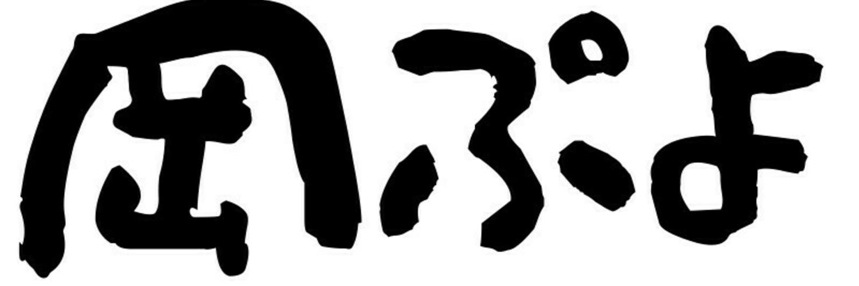 ぷよぷよイベント 10/2 アミパラ岡山店AC対戦会 画像