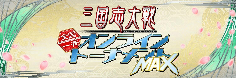 三国志大戦イベント 三国志大戦 全国一斉オンライントーナメントMAX 画像
