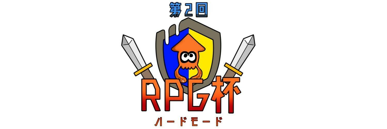 スプラトゥーン2イベント 第2回 RPG杯 ~ハードモード~ 画像