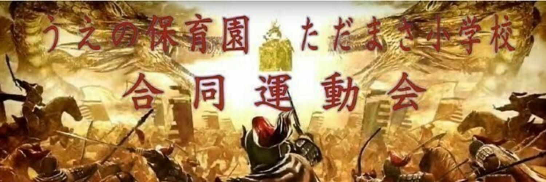 三国志大戦イベント 第4回うえの保育園・ただまさ小学校合同運動会!! 画像