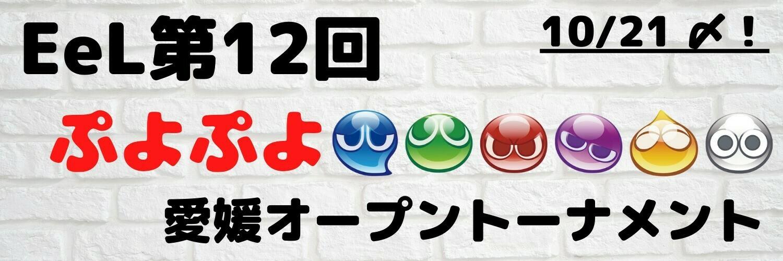 ぷよぷよシーズン EeL第12回 ぷよぷよeスポーツ 愛媛オープントーナメント 画像