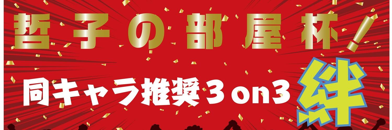 バーチャファイターイベント 第2回 哲子の部屋杯 同キャラ推奨3on3「絆」 画像