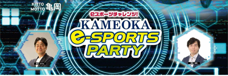 バーチャファイターイベント KAMEOKA e-SPORTS PARTY 画像