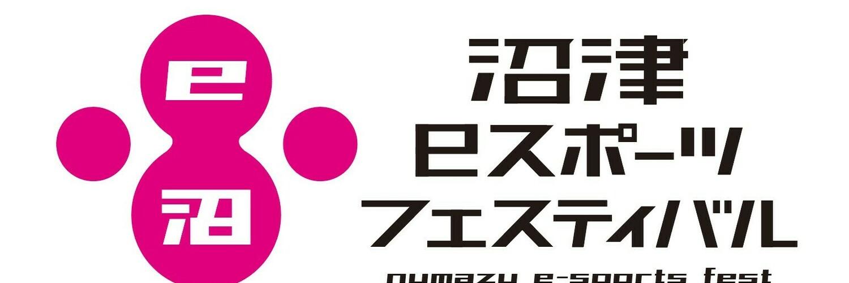 ぷよぷよシーズン 静岡ぷよぷよeスポーツ大会 in 沼津eスポーツフェスタ 画像