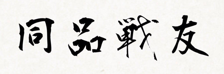 三国志大戦イベント 同品戦友対戦(四品から六品まで) 画像