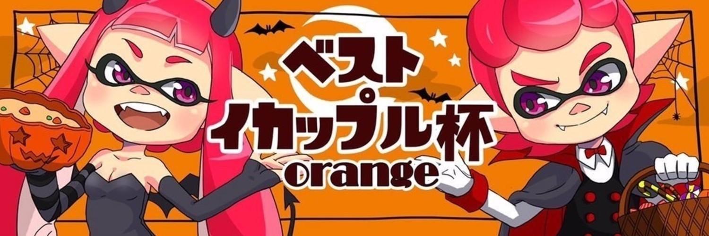 ベスト・イカップル杯 Orangeスプラ1ver