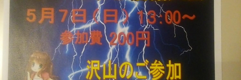 三国志大戦イベント 第2回ハイパーメッセ店舗大会 画像