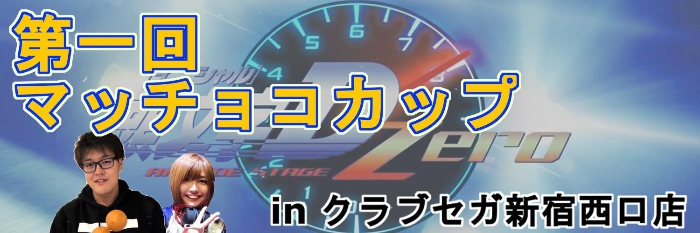 「頭文字D ARCADE STAGE Zero」イベント 第一回 マッチョコカップ in クラブセガ新宿西口 画像