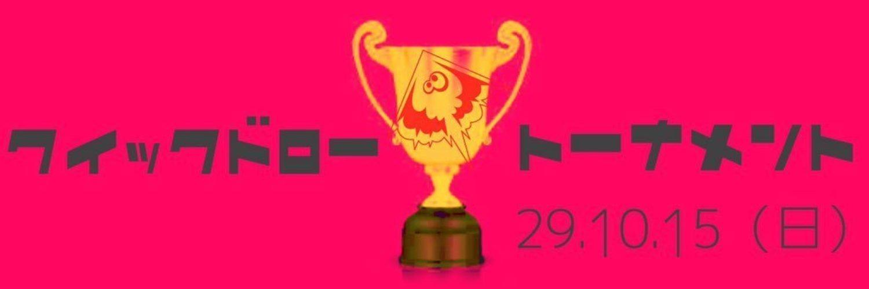 スプラトゥーン2イベント クイックドロートーナメント【VIPs presents】 画像