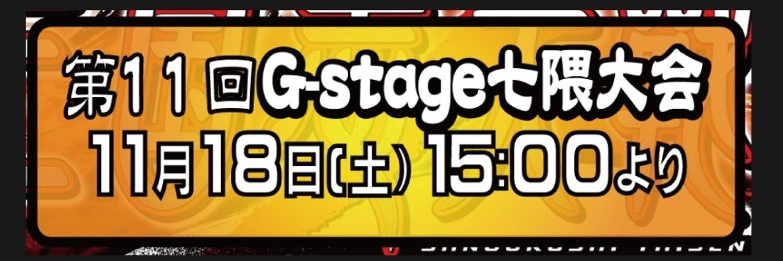 三国志大戦イベント 【G-stage七隈】第11回店舗大会 画像